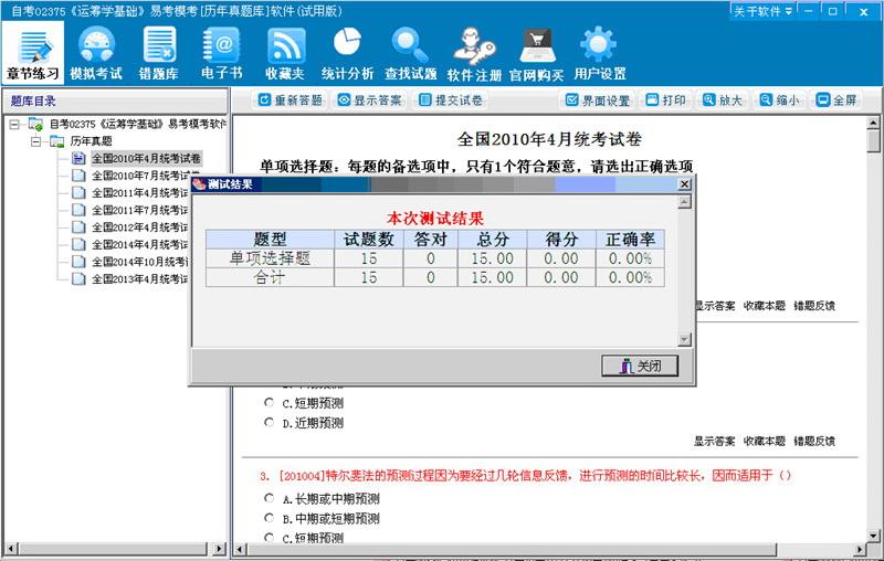 自考02375《运筹学基础》易考模考[历年真题库]软件