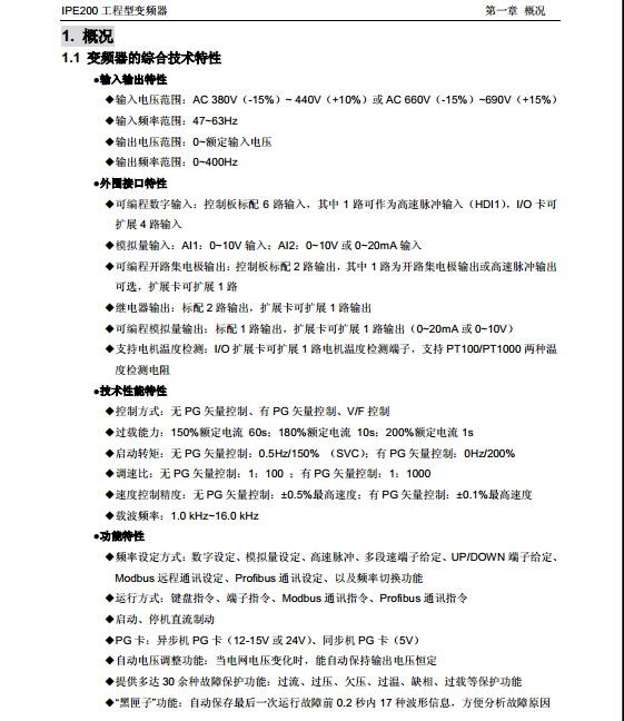 英威腾IPE2000-26-0132-4工程型变频器说明书