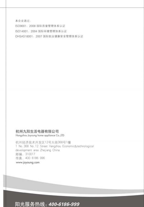 九阳c21-sk002电磁灶使用说明书