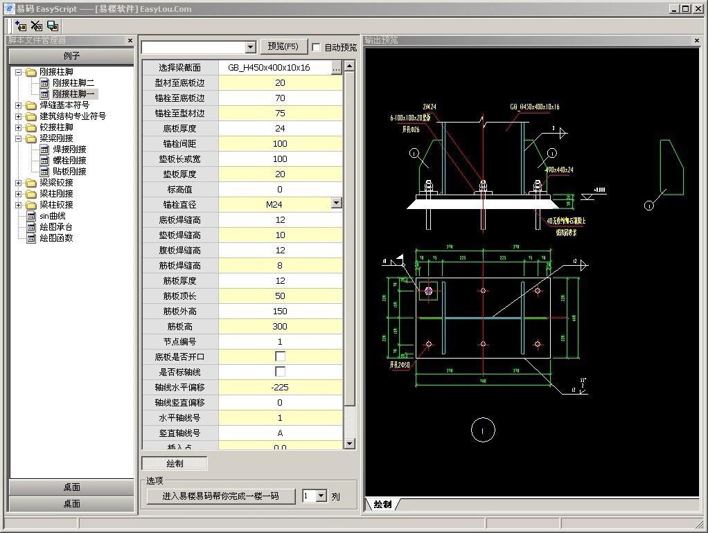 易楼AutoCAD插件