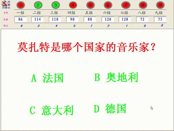 抢答器软件出题计分系统