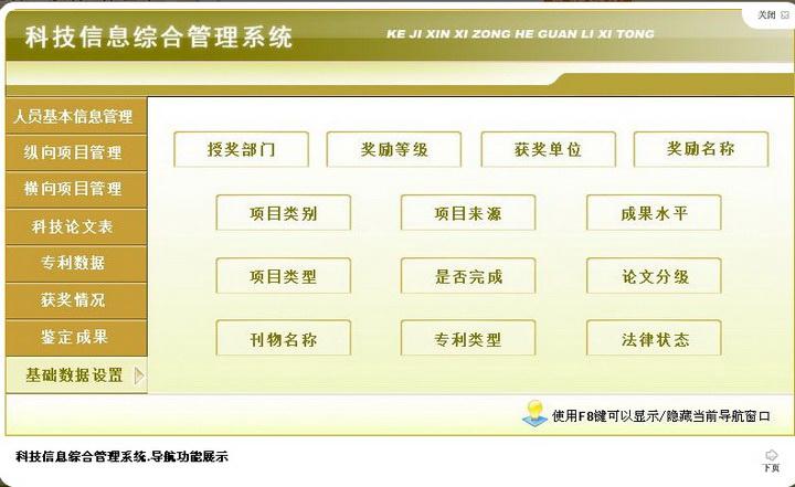 宏达科技信息综合管理系统