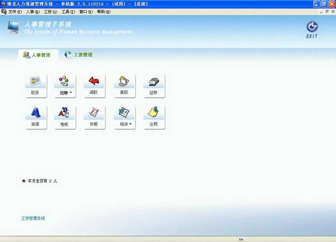 维克人力资源管理软件