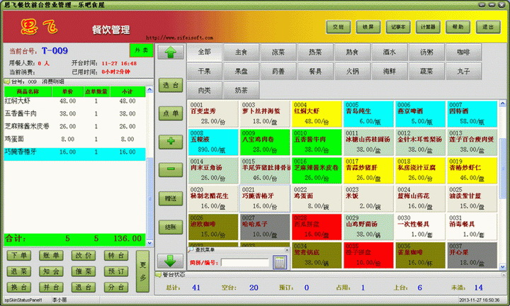 思飞餐饮管理软件