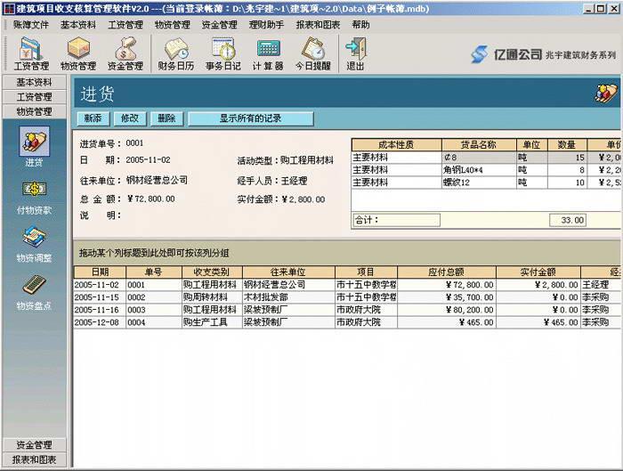 亿通项目施工收支核算管理软件
