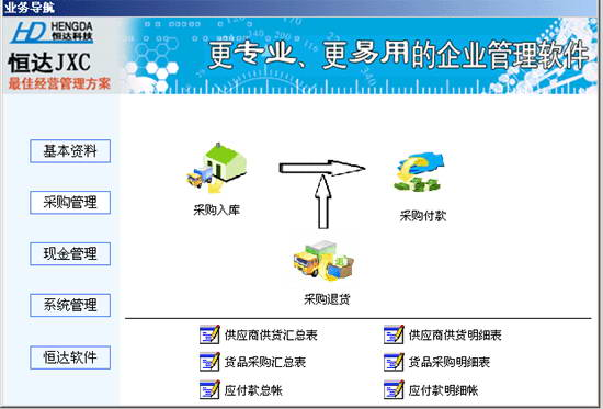 恒达采购管理软件系统