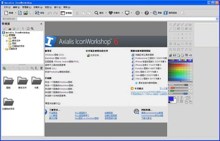 Axialis IconWorkshop(ico图标制作软件)