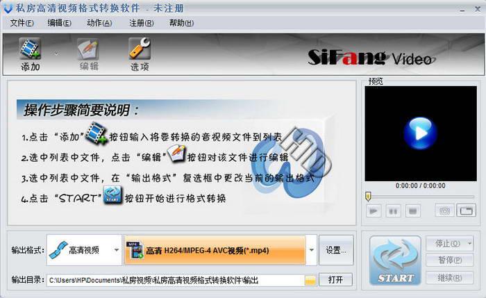 私房高清视频转换软件