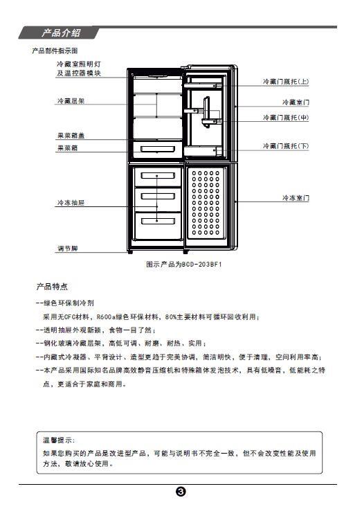 TCL王牌BCD-241KF1电冰箱使用说明书