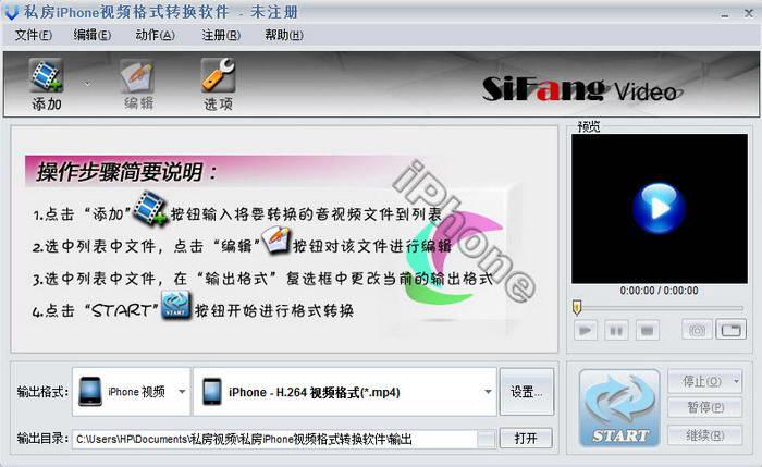 私房iPhone4视频格式转换软件