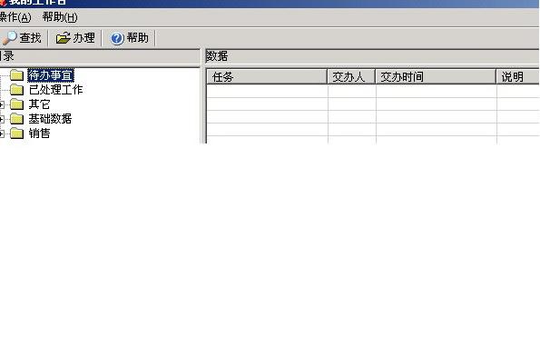 勤哲Excel服务器2010标准版(完整)