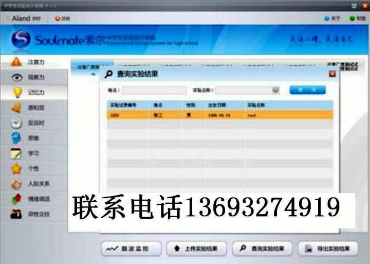 鹏兴学生信息管理系统