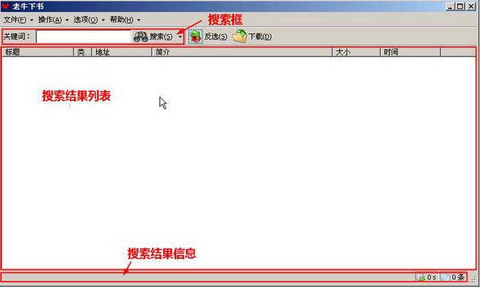 老牛下书 - 互联网文档搜索下载利器