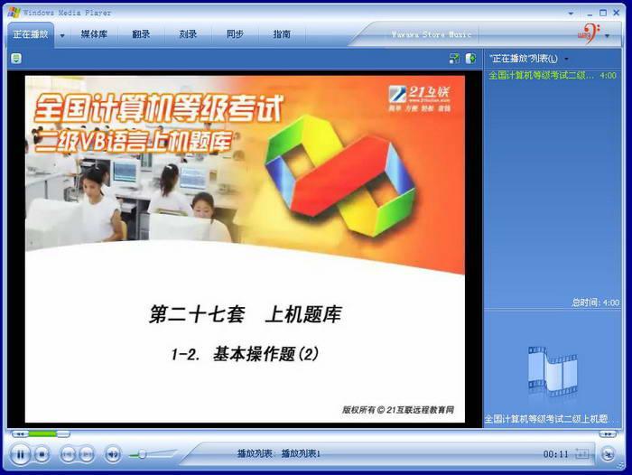 全国计算机等级考试二级上机题库(VB语言)-软件教程第二十七套