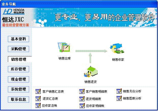 恒达服装库存管理软件