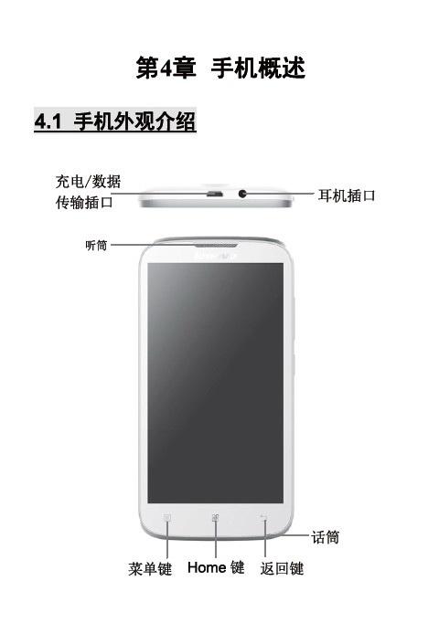 联想A560手机使用说明书
