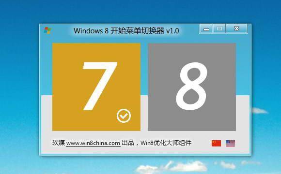 Windows8开始菜单切换器