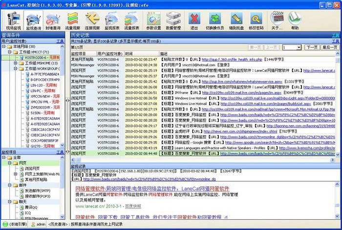 LaneCat网猫网络监控软件(外网全功能)