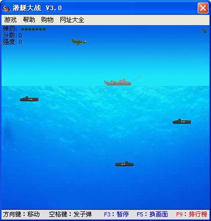 潜艇大战(经典单机小游戏)