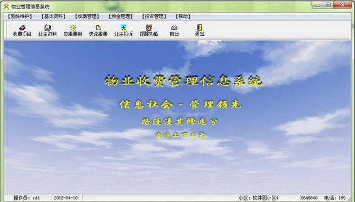锦航物业收费管理软件