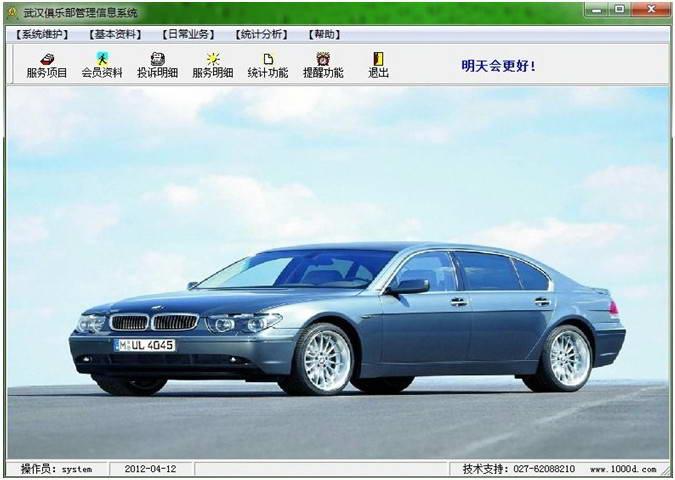 锦航汽车俱乐部管理系统