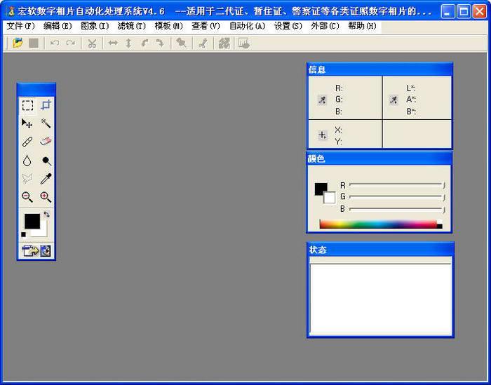 宏软数字相片自动化处理系统