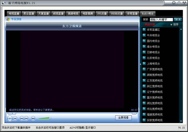 格子网络电视