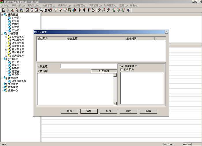 慧软技术物资管理系统