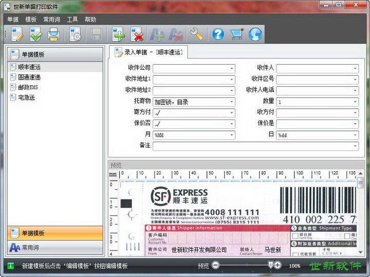 世新单据打印软件