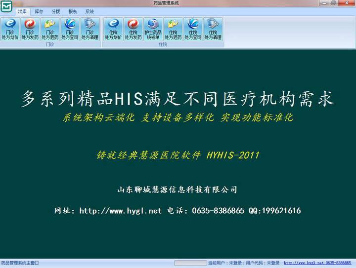 慧源医院软件普通网络版—药品管理系统
