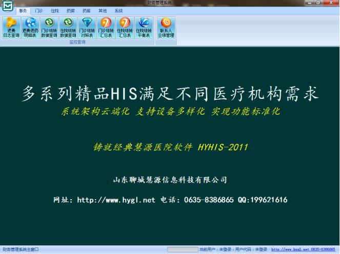 慧源医院软件普通网络版—财务管理系统