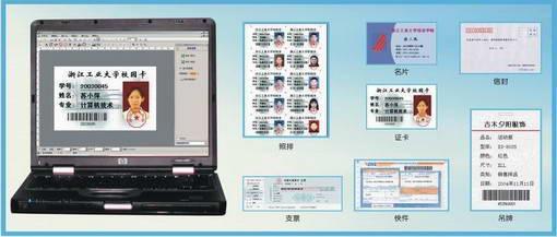 易园证卡排版制作系统