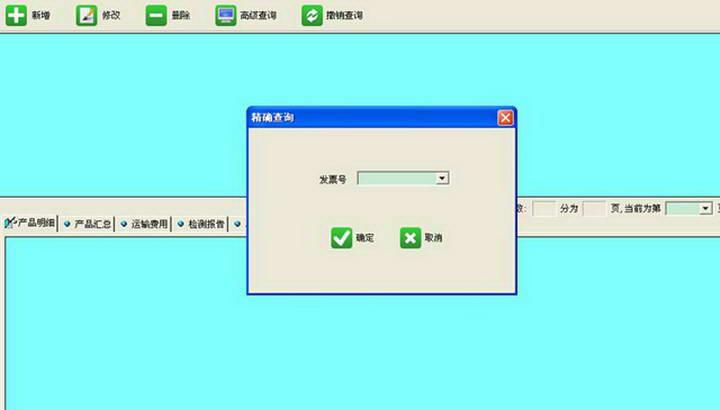 兴华电视广告有线电视集成管理系统