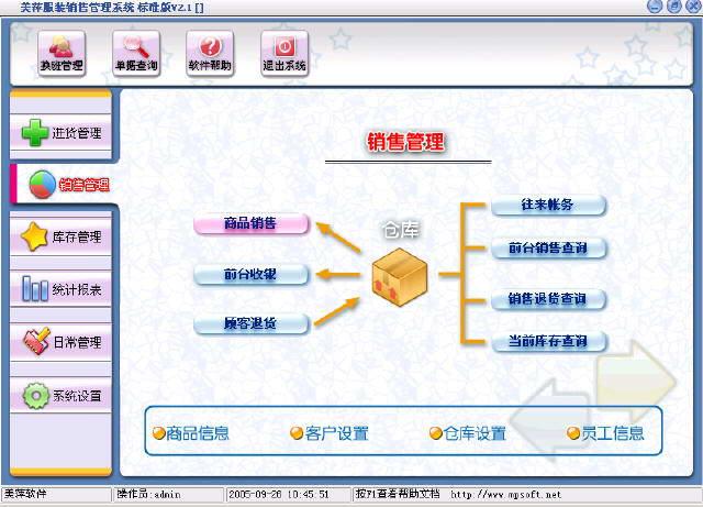 美萍服装管理系统