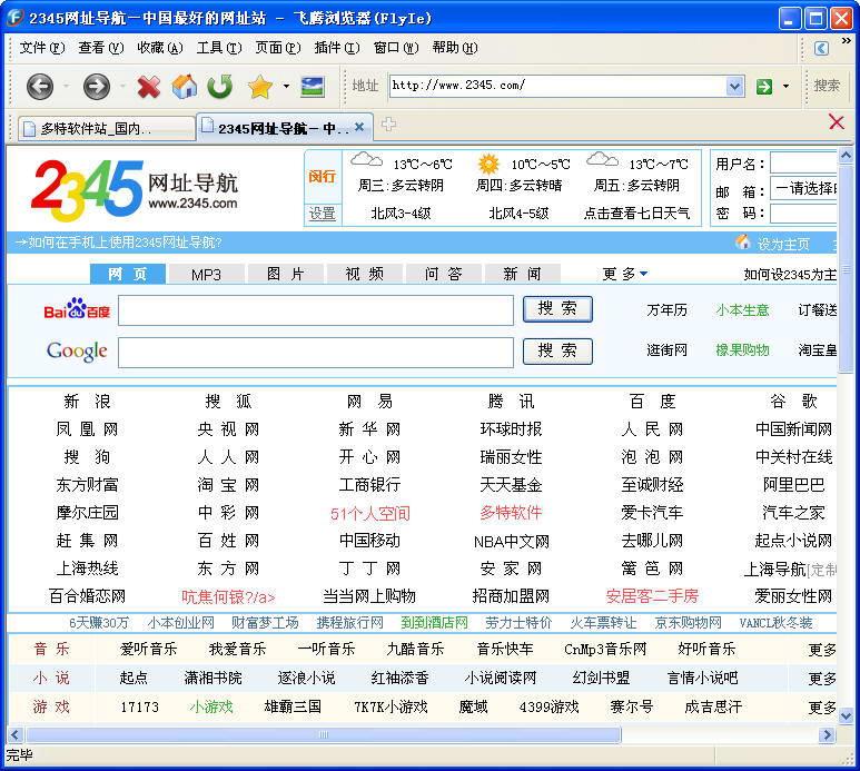 飞腾浏览器(FlyIe) 繁体安装版