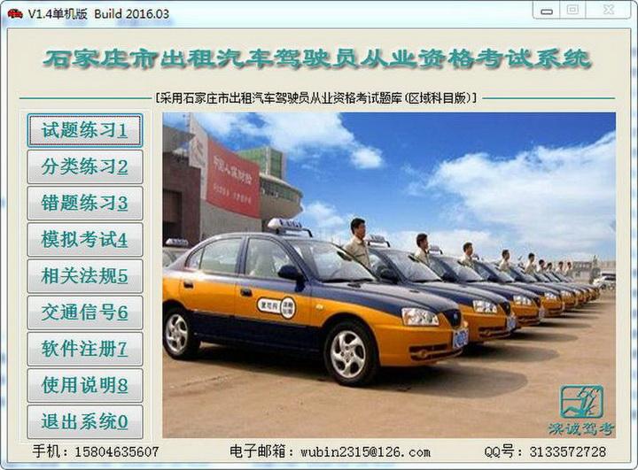 石家庄市出租汽车驾驶员从业资格考试系统(区域科目版)
