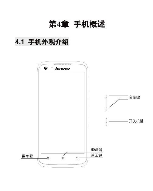 联想A388t手机使用说明书