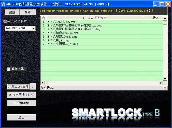 CAD图纸加密软件SmartLock_B