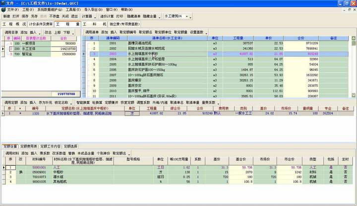 沿海港口水工概预算/沿海港口JTS-2008水运工程量清单计价软件