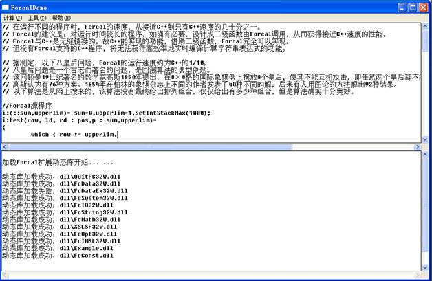 通用字符串表达式编译运行库FORCAL