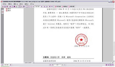 iSignature金格可信电子签章系统