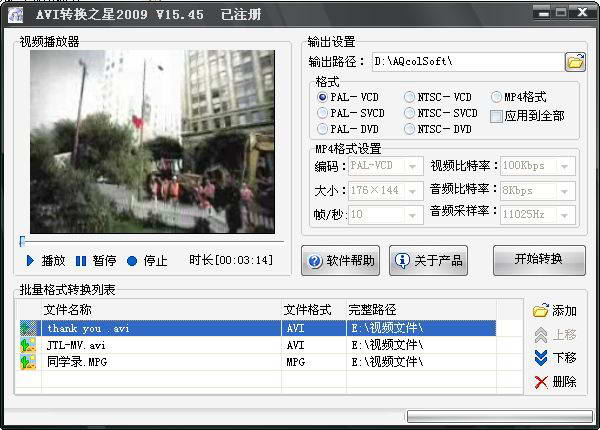 视频转换之星(2011最新版)