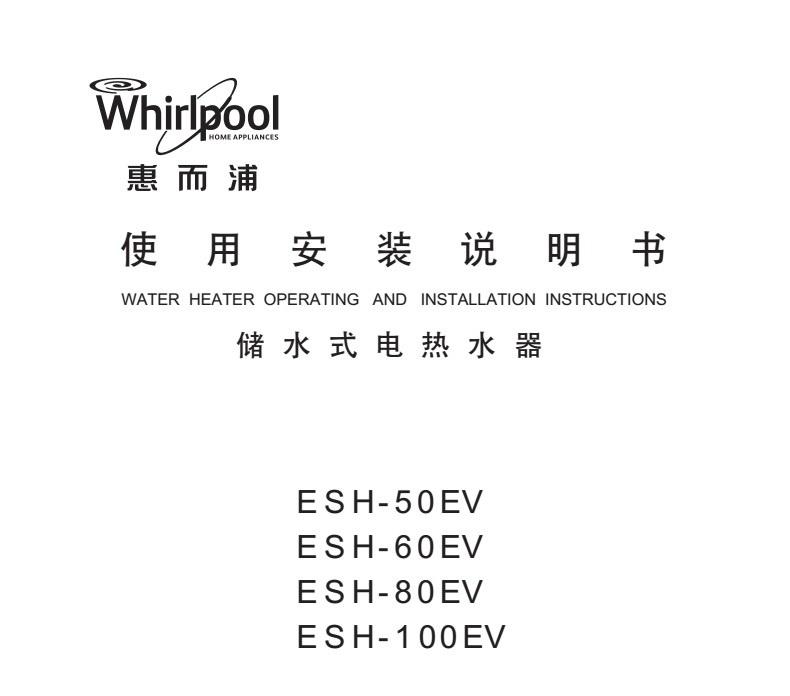惠而浦ESH-80EV电热水器使用说明书