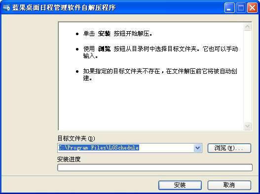 蓝果桌面日程管理软件