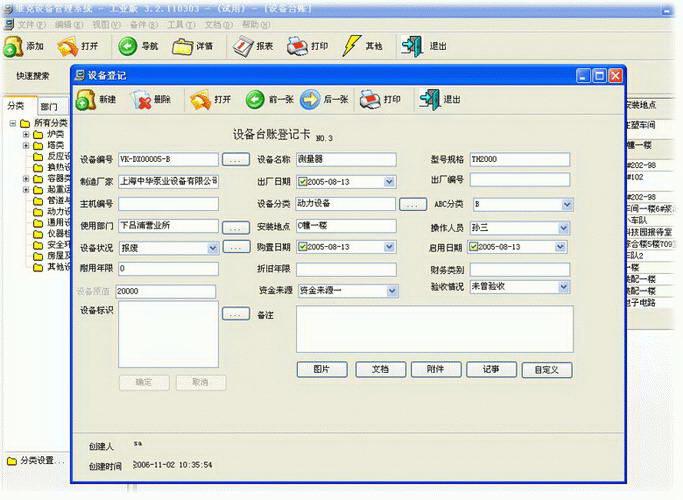 维克固定资产管理软件 企业网络版