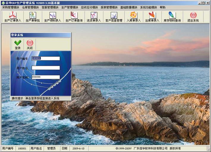 信华ERP生产管理软件