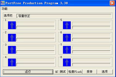 PortFree Production Program