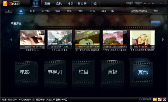 UUSee网络电视 2014
