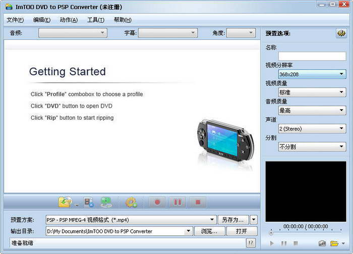 ImTOO DVD to PSP Suite