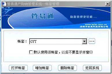 管易通制造业产购销管理系统